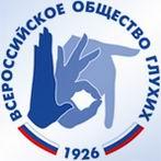 Эмблема,герб,логотип-_Всероссийское_общество_глухих